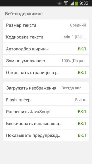 Dolphin Browser для Samsung Galaxy S4 - настройки программы