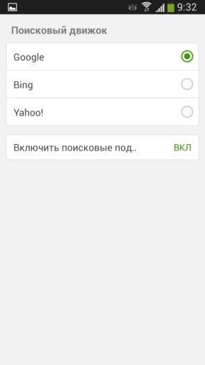 Dolphin Browser для Samsung Galaxy S4 - поисковые системы