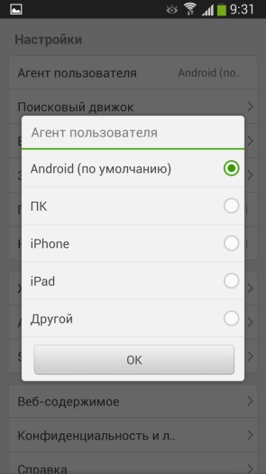 Dolphin Browser для Samsung Galaxy S4 - user agent