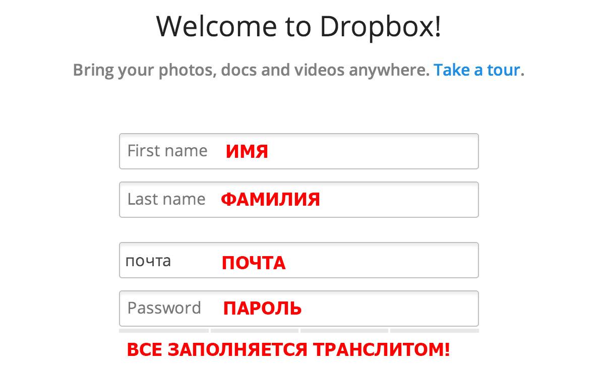 Регистрация в Dropbox на Галакси С4