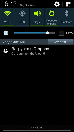 Dropbox на Samsung Galaxy S4 - отправка файлов