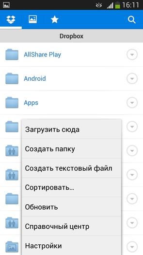 Dropbox на Samsung Galaxy S3 и Note 2