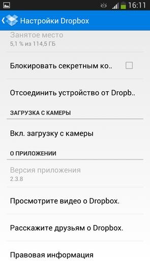 Dropbox на Samsung Galaxy S4 - настройки
