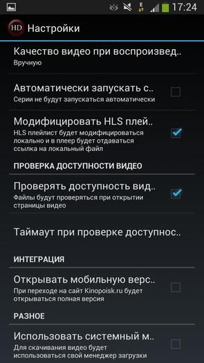 HD Serials - настройки
