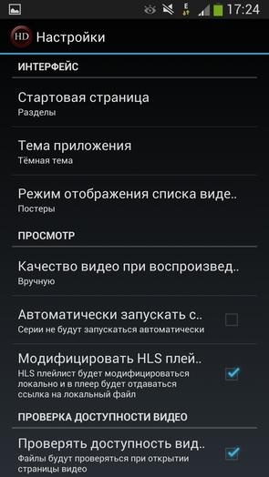 HD Serials - настройки приложения