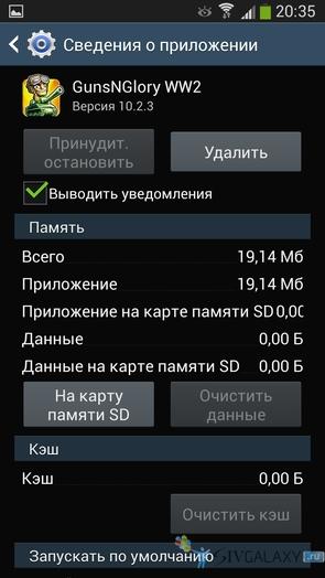 Прошивка I9500XXUBMF3 - перенос приложений
