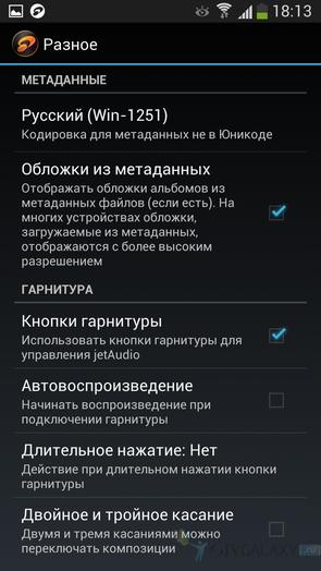 JetAudio 3.0.2 - обложки