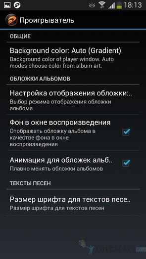 JetAudio 3.0.2 - настройки