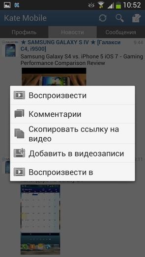 Kate Mobile - клиент Вконтакте для Samsung Galaxy S4 S3 и Note 2