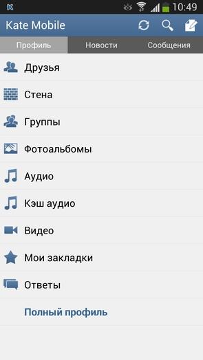 Kate Mobile - клиент Вконтакте для Galaxy S4
