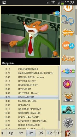 """""""Мир мультфильмов"""" - все мультики в Галакси С4"""
