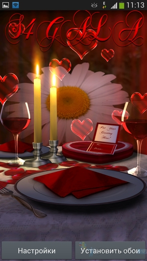 Анимированные обои My Date HD