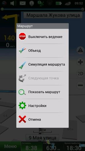 Navitel 7.5.0.200 для Samsung Galaxy S4 - настройка маршрута