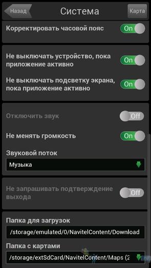 Navitel 7.5.0.200 для Samsung Galaxy S4 - настройки аудио