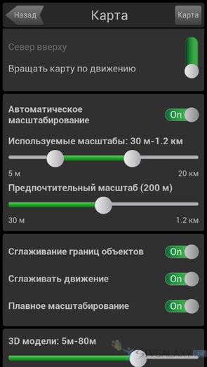 Navitel 7.5.0.200 - настройки масштаба
