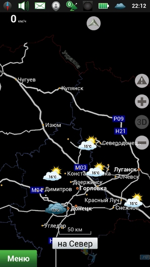 Navitel 7.5.0.200 для Samsung Galaxy S4 - погода на карте