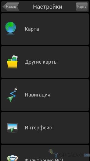 Navitel 7.5.0.200 - интерфейс