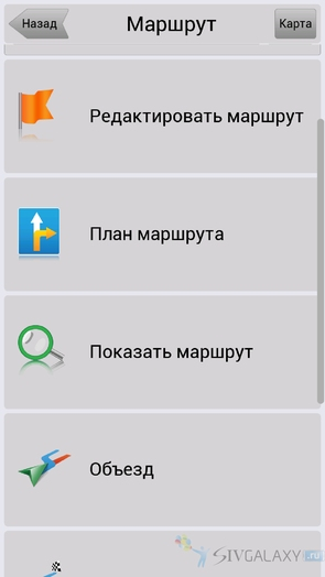 Navitel 7.5.0.200 для Samsung Galaxy S4 - план маршрута