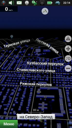 Navitel 7.5.0.200 для Samsung Galaxy S4 - ночная карта