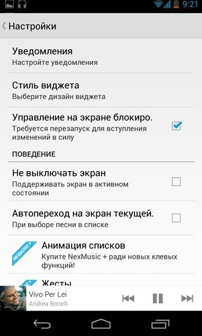 Nexmusic - проигрыватель аудио для Samsung Galaxy S4