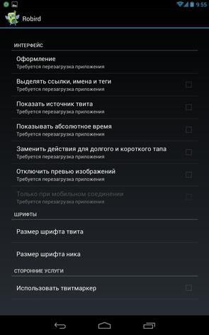 Robird - настройки приложения