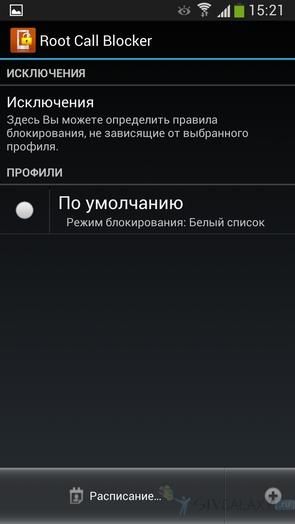 Root Call Blocker - приложение для Samsung Galaxy S4