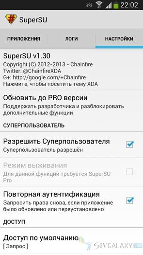 ROOT на Galaxy S4 I9500