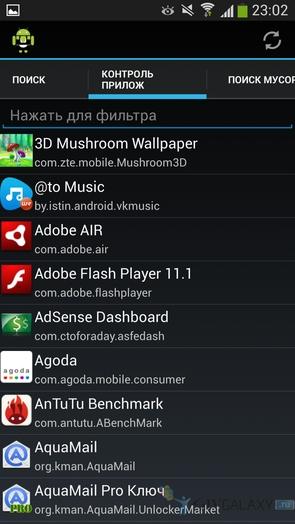 SD Maid - список установленных приложений