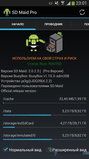 """SD Maid - чистим """"чакры"""" Galaxy S4"""