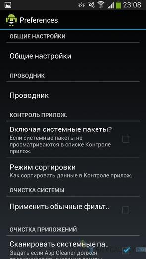 SD Maid - очистка мусора Samsung Galaxy S4 - настройки очистки