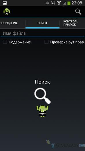 SD Maid - очистка мусора Samsung Galaxy S4 - выбор файлов