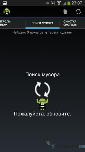 SD Maid - поиск и очистка мусора в Samsung Galaxy S4