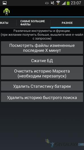 SD Maid - очистка мусора Samsung Galaxy S4 - сжатие данных