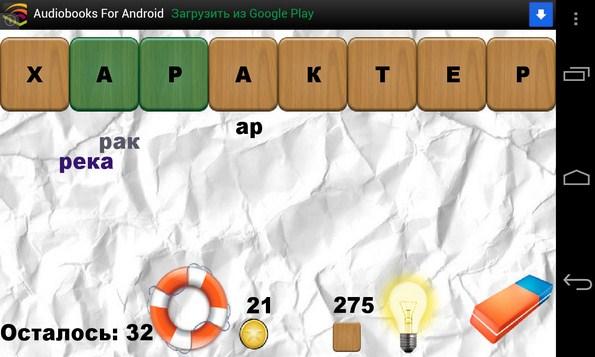 Составь слова - игра на смартфон Андроид