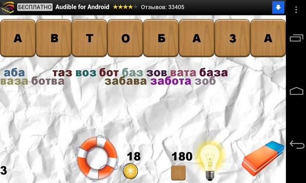 Составь слова - игра головоломка на Samsung Galaxy S4