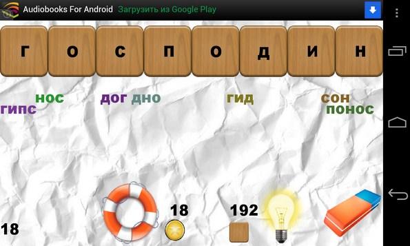 Составь слова - головоломка на Android