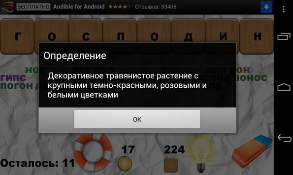 Составь слова - головоломка на Galaxy S4