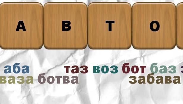 Составь слова - игра на Samsung Galaxy S4