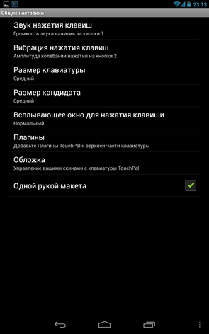 TouchPal Input - настройки