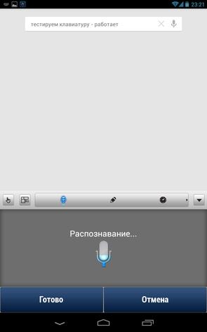 TouchPal Input - голосовой ввод