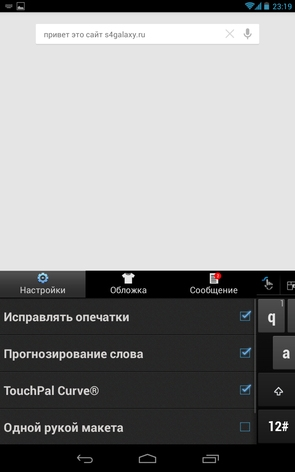 TouchPal Input - клавиатура для Galaxy S4 - настройки