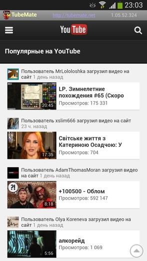 TubeMate - скачиваем видео с YouTube на Галакси С4