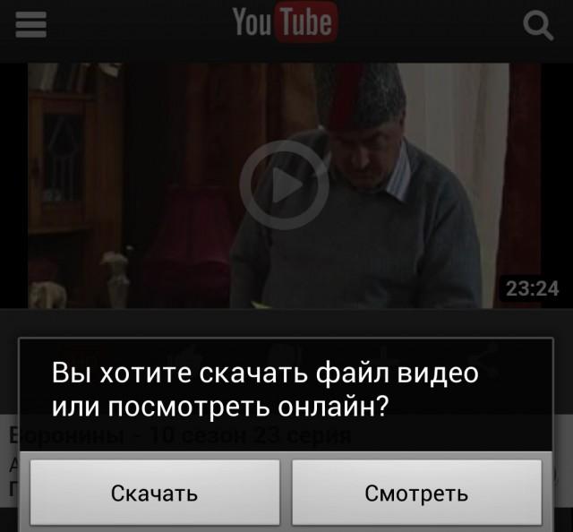 TubeMate - видео с YouTube