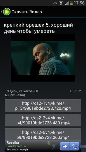 """""""Скачать Видео из VK"""" - загрузка фильмов из Вконтакте на S4"""