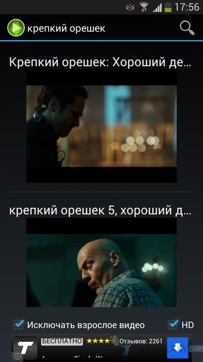 """""""Скачать Видео"""" - загрузка из Вконтакте на Galaxy S4"""
