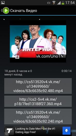 """""""Скачать Видео"""" - загрузка фильмов из Вконтакте на S4"""