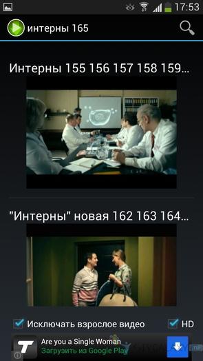 """""""Скачать Видео из VK"""" - загрузка видео на Галакси С4"""