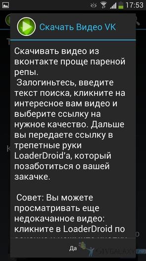 """""""Скачать Видео из VK"""" - описание программы"""