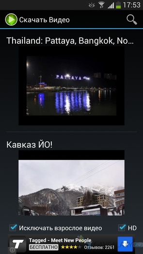 """""""Скачать Видео из VK"""" - загрузка фильмов из Вконтакте на Samsung S4"""