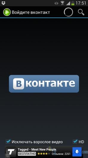 """""""Скачать Видео"""" - загрузка из Вконтакте на S4"""